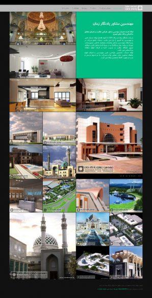 طراحی وب سایت شرکت مهندسین مشاور یادنگار زمان