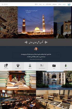طراحی وب سایت قطب علمی معماری اسلامی
