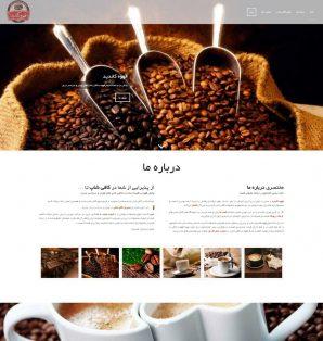 طراحی وب سایت فروشگاه قهوه و کافی شاپ کاندید