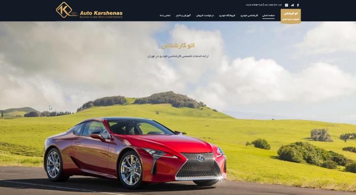 طراحی وب سایت اتوکارشناس